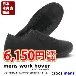 crocs【クロックス】MensWorkHover/メンズウォークフーバー※※