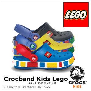 【送料無料】【返品交換無料】crocs kids【クロックスキッズ】 Crocband Kids LEGO/クロックバ...