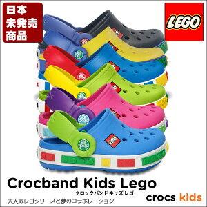 crocs kids【クロックスキッズ】 Crocband Kids LEGO/クロックバンド…