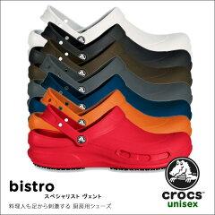 【送料無料】【返品交換無料】crocs【クロックス】 Bistro/ビストロ※※