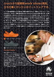 crocs【クロックス】Bistro/ビストロ※※