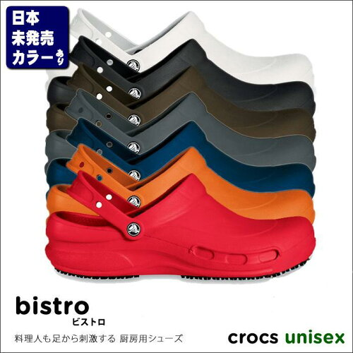 crocs Bistro/ビストロ メンズ レディース サンダル 厨房 カフェ 飲食 調理 ...