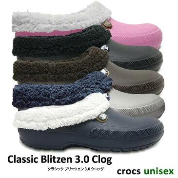 crocs【クロックス】Classic Blitzen 3.0 Clog / クラシック ブリッツェン 3.0 クロッグ ※※ マンモス ボア ムートン モコモコ あったかい 冷え取り 冬