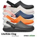 crocs【クロックス】LiteRide Clog / ライトライド クロッグ ※※ メンズ レディース サンダル スポーツサンダル シャワーサンダル ボディケア サポート スリッパ スポーツ レジャ