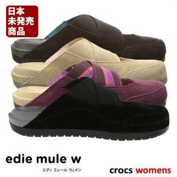 crocs【クロックス】Edie Mule W / エディ ミュール ウィメンズ レディース サンダル サボサンダル オフィス スリッパ ルームシューズ クロッグ