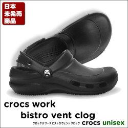 crocs【クロックス】CrocsWorkBistroVentClog/クロックスワークビストロヴェントクロッグ※※