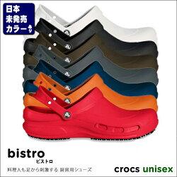クロックスbistro/ビストロ