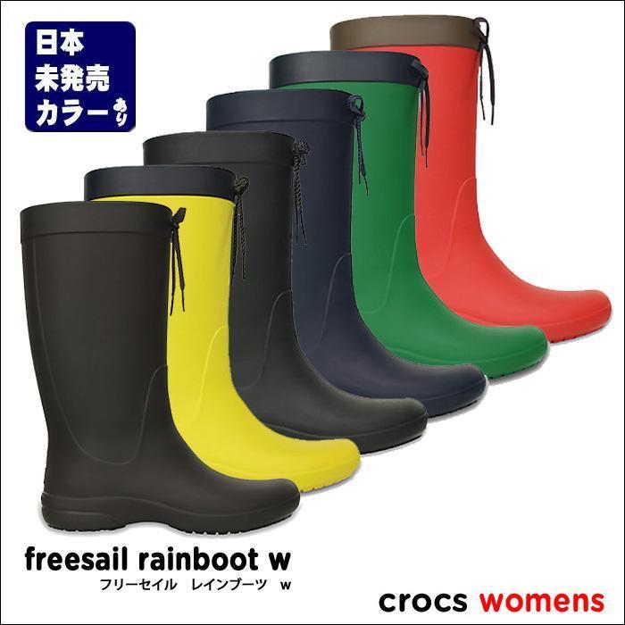 クロックス(crocs)フリーセイル レインブーツ