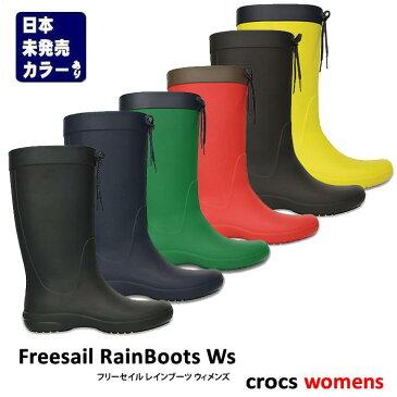 crocs【クロックス】Freesail Rainboot / フリーセイル レインブーツ ウィメンズ ※※ スノーブーツ レインシューズ 長靴