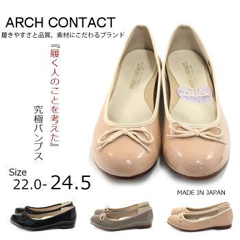 【ARCHCONTACTアーチコンタクト】【パンプス】バレエリボンコンフォートパンプスフラットシューズ歩きやすいやわらかいローヒールIM39071