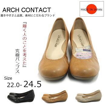 【ARCHCONTACTアーチコンタクト】【パンプス】ストレッチプレーンパンプスフラットシューズ歩きやすいやわらかいローヒールim39085