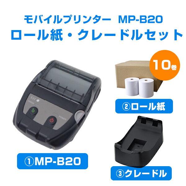プリンタ, レシートプリンタ  MP-B2010