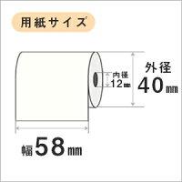 楽天ペイ(実店舗決済)専用プリンター専用感熱ロール紙(20巻入り)