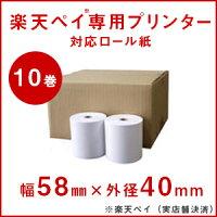 ●楽天スマートペイプリンター専用感熱ロール紙(10巻入り)