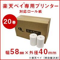 楽天スマートペイ用プリンター専用感熱ロール紙(20巻入り)