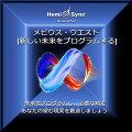 ヘミシンクCDメビウス・ウエスト(新しい未来をプログラムする)(日本語版)