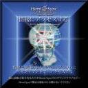 ◆音楽療法CD◆   【2011年版CD】ヘミシンク 情報にアクセスする(日本語版)