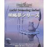 ◆音楽療法DVD(正規品)◆   ヘミシンク 明晰夢 Lucid Dreaming(日本語版) 【メール便選択...