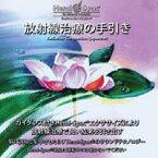 【クーポン対象】 【2012年版CD】ヘミシンクCD 放射線療法の手引き (日本語版) 【正規品】  ※ 音楽療法CD Hemi-Sync モンロープロダクツ
