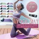 高品質 TPE素材 ヨガマット ヨガ トレーニングマット エクササイズ ピラティス 筋力トレーニング マット 収納ケース付 クッション ダイエット器具 ストレッチ お腹周り yoga ケース ダイエット 筋力トレーニング 滑りにくい 全13色