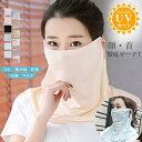 夏用マスク UVカットケープ ケープマスク フェイスマスク カバー ストール ひんやり 紫外線対策 通気性...
