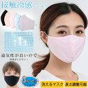 3枚セット マスク 冷感マスク 洗えるマスク ひんやり 涼しい 洗えるマスク サイズ調整可 繰り返し可能 吸汗速乾 通気性 uvカット 紫外線対策 メッシュ 夏用 男女兼用 ファッションマスク 小物