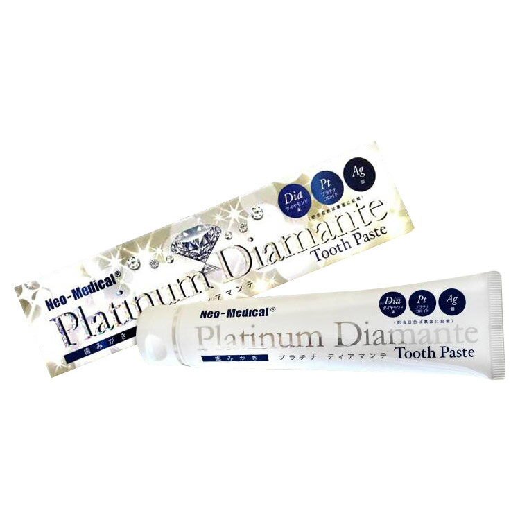 ネオG-1 プラチナディアマンテ シルバートゥースペースト 歯みがき粉 120g×2個セット「他の商品と同梱不可」