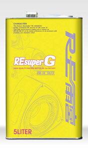 RE雨宮 エンジンオイル RE Super G NAオイル 0W-30 5L