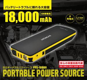 日立ポータブルパワーソースコンパクト&ハイパワーを実現した、1台5役のポータブル電源PPS-18000