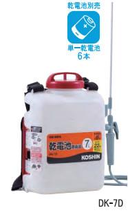 工進 コーシン 背負い式乾電池噴霧器 消毒名人 7L DK-7D