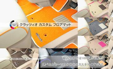 Clazzio クラッツィオ カスタムフロアマット 1台分 セット(2列車用ラゲッジマット無し) トヨタ ハイエース バン ET-0237-Y901