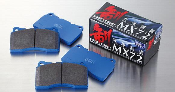 ブレーキ, ブレーキパッド ENDLESS MX72 EP076MX72 FX S62.5H3.6 AE95 (4WD) NFR