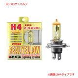 RG ハロゲンバルブ 2800K  H4タイプ 【G40R REAL YELLOW(リアルイエロー)