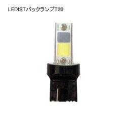 Junack ジュナック LEDIST バックランプ T20 LBB2 【NFR店】
