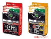 BLITZ ブリッツ TV-JUMPER (ディーラーオプション) 切り替えタイプ TST74 TOYOTA NVN-D53 1DINナビ 5.8インチ 2003年モデル