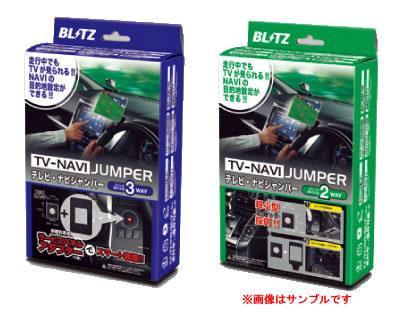 カーナビアクセサリー, その他 BLITZ TVNAVI-JUMPER () NSH73 HONDA VXS-102VFi SSD, 2009 NFR