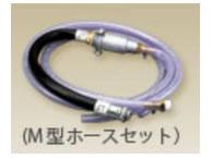 工進 コーシン GM用 M型ホースセット GM-M
