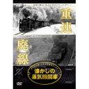 ☆懐かしの蒸気機関車 重連・廃線 DVD