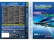 ALPINE アルパイン X088/X08シリーズ向け2016年度地図ディスク HCE-V606A