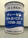 JX ディーゼルオイル 10W30 DH-2/CF-4 20リットル缶 【NF店】