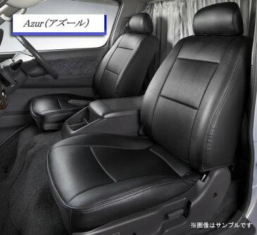 Azur アズール オリジナルシートカバー 商用車 トヨタ ハイエースバン 品番:AZ01R01