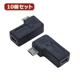 PCアクセサリー, 変換コネクタ・ケーブル  10 USB mini5pinmicroUSB L USBM5-MCLLFX10