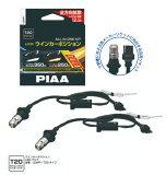 <欠品 未定>PIAA ピア ウインカーポジションLED オールインワンキットLEWP1 T20タイプ2個入