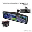 MAXWIN 8.88インチデジタルミラー(車外設置カメラ) MR-A002A