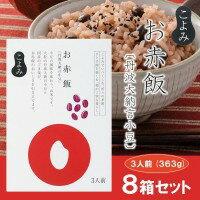 【代引不可】アルファー食品 こよみ 丹波大納言小豆のお赤飯 3人前(363g) ×8箱セット「他の商品と同梱不可」