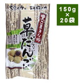 【代引不可】谷貝食品工業 黒ごまきな粉 草だんご 150g×20袋「他の商品と同梱不可」