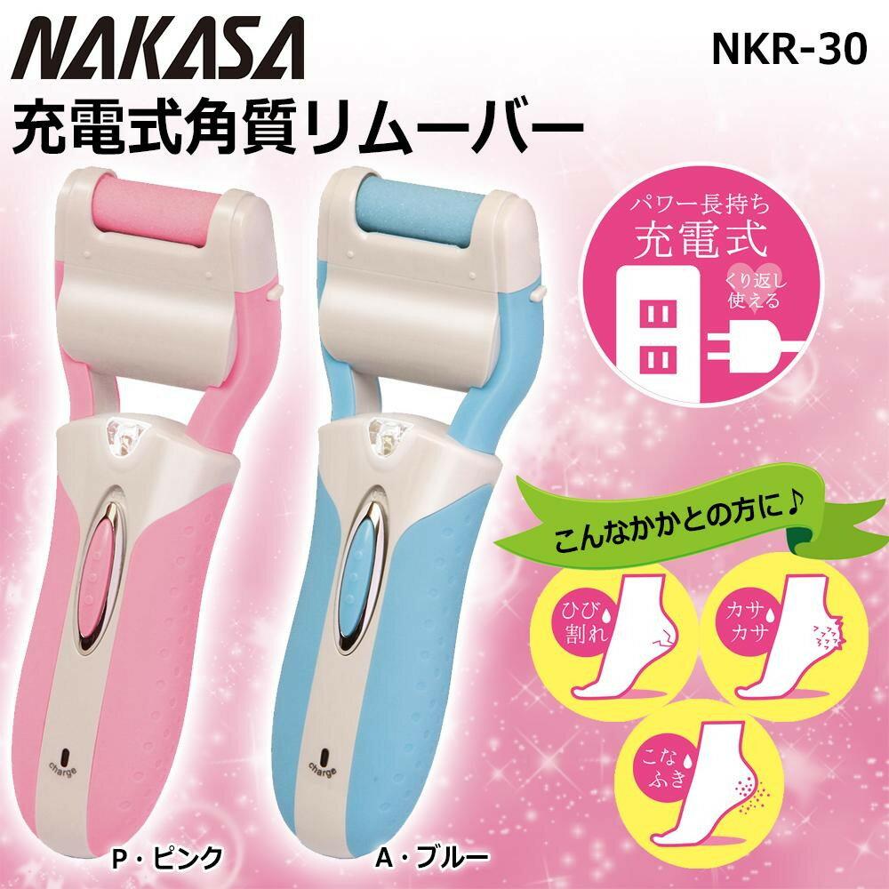 ナカサ 充電式角質リムーバー NKR-30「他の商品と同梱不可」
