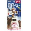 海外旅行用変圧器240V20W HTD240V20W ホワイト「他の商品と同梱不可/北海道、沖縄、離島別途送料」