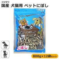 フジサワ 国産 犬猫用 ペットにぼし 800g×12袋セット「他の商品と同梱不可」