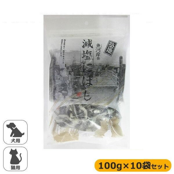 ナチュラルフーズ 国産 犬猫用 築地減塩にぼし 100g×10袋セット「他の商品と同梱不可」